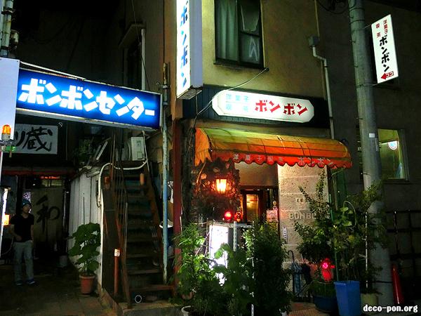 洋菓子 ボンボン桜山店
