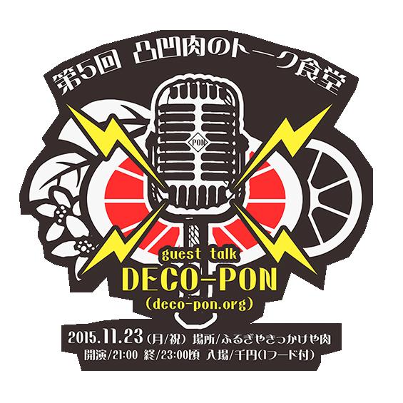 2015.11.23 (月/祝) 凸凹肉のトーク食堂 vol.5 guest tark. DECO-PON