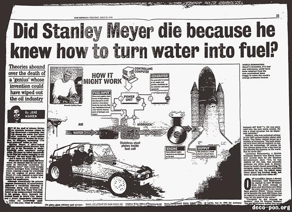 スタンリー・マイヤー氏の水で走る車