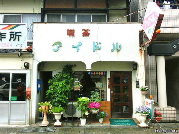 松山市平和通り純喫茶【アイドル】