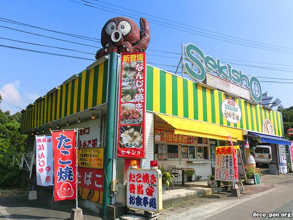 デリカレストラン セキショ (sekisho)
