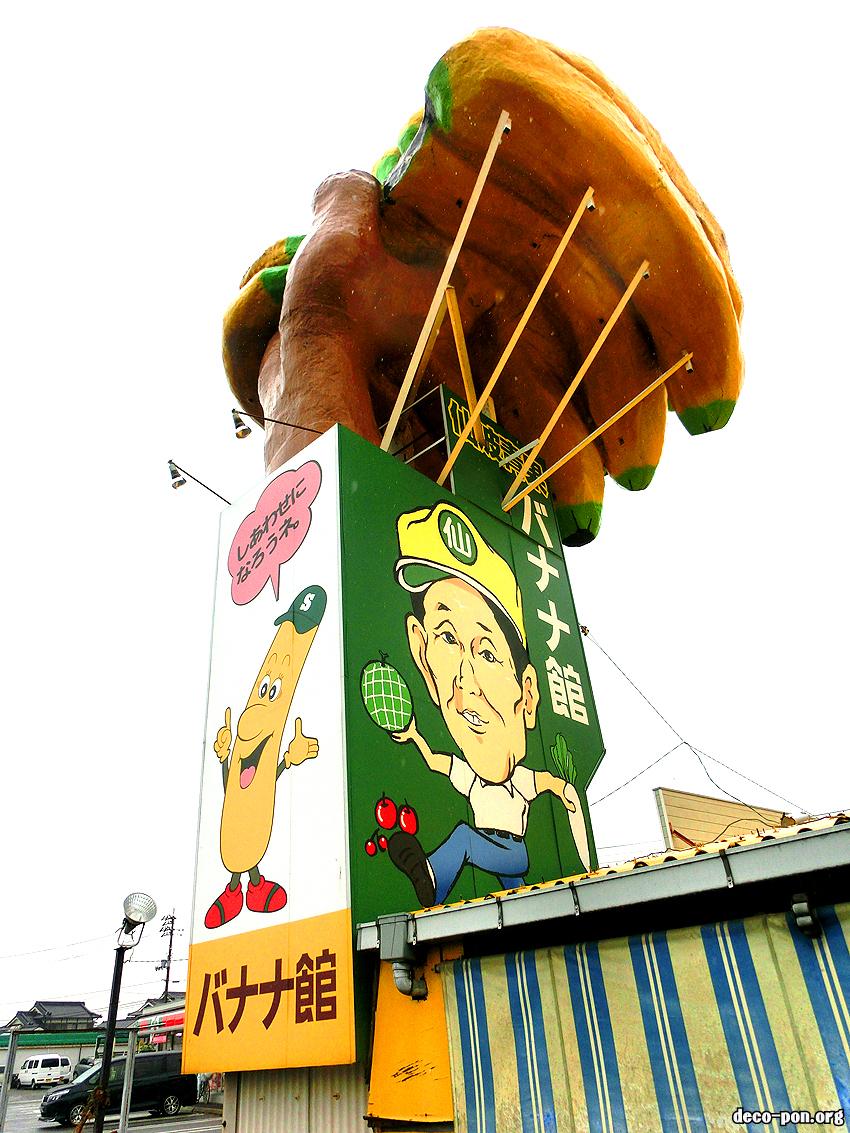 バナナ館 伊予店