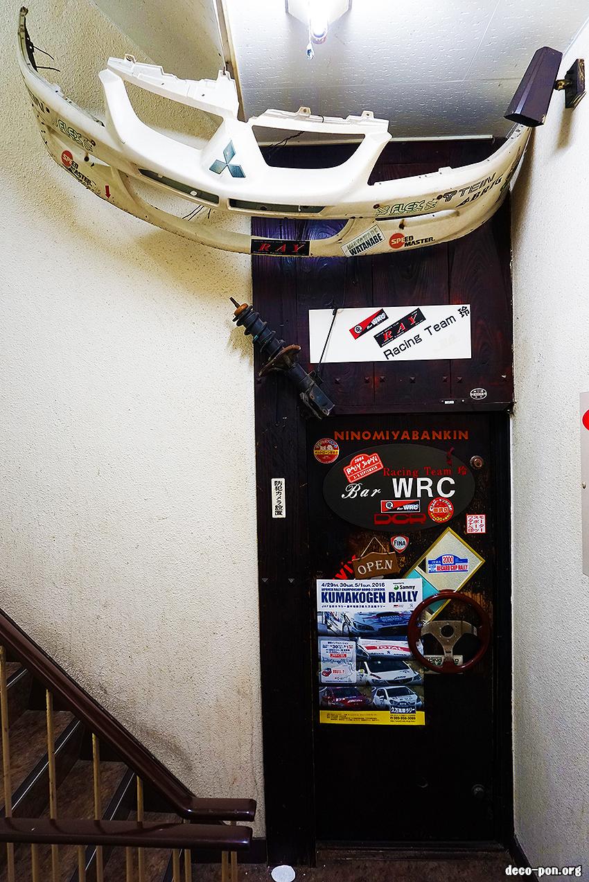 Rally Bar WRC