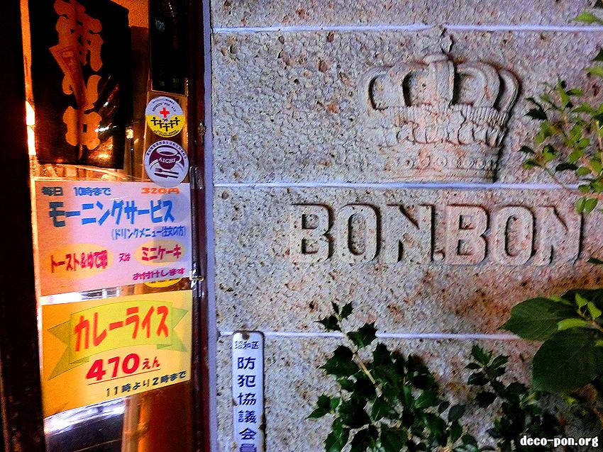 洋菓子ボンボン 桜山店