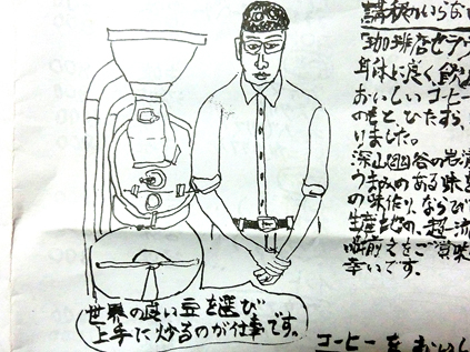 グルメコーヒー豆製造直売 【珈琲店 セラヴィ (Cest' La Vie)】