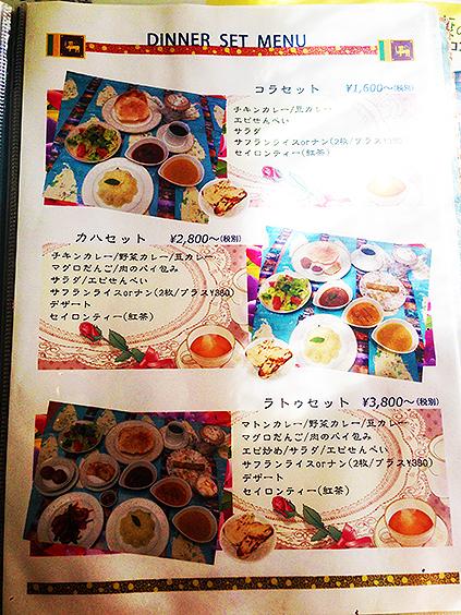 セイロン紅茶とスリランカ・カレーの店 NIMSIKI (ニムシキ)
