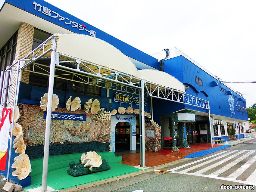竹島ファンタジー館