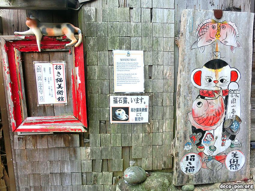 尾道【招き猫美術館】