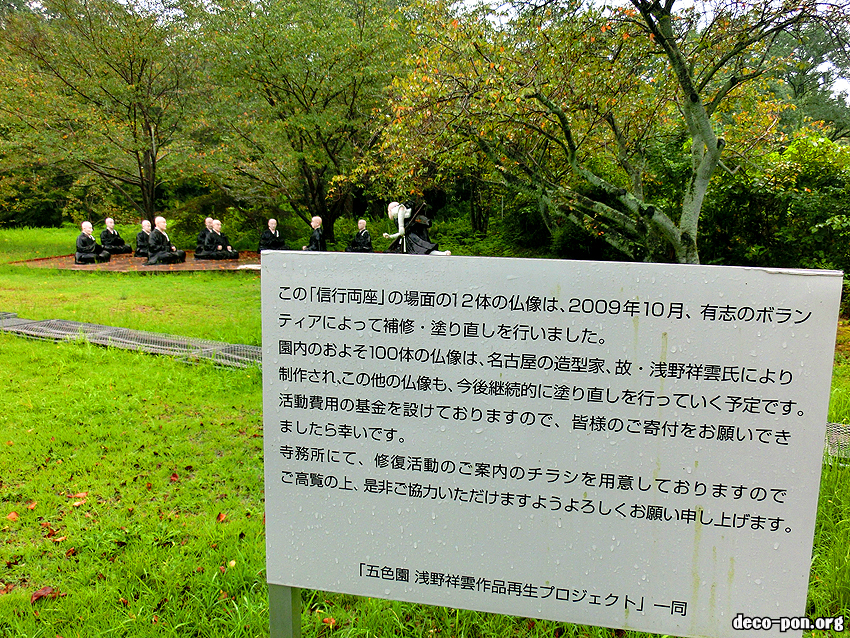 五色園(ごしきえん)
