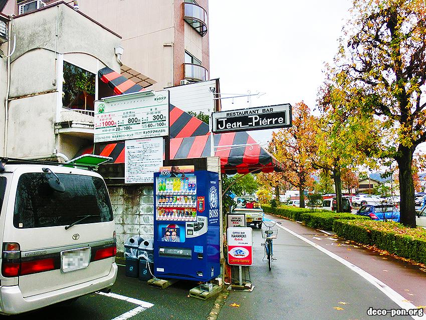 京都・純喫茶 花の木