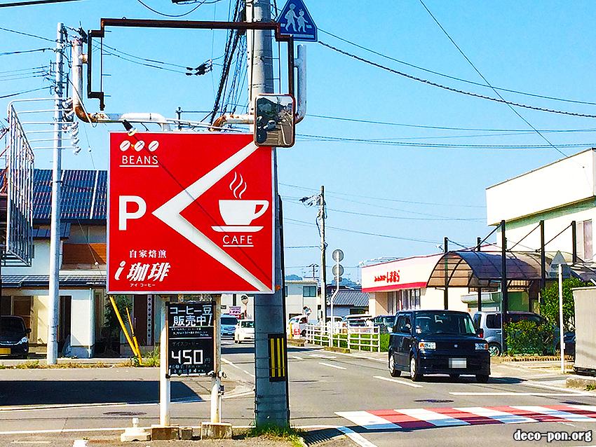 自家焙煎 i珈琲 (アイ・コーヒー)