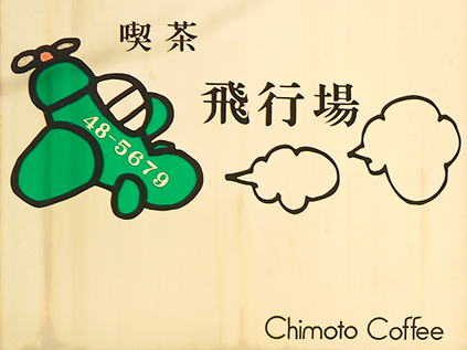 浜松 喫茶飛行場