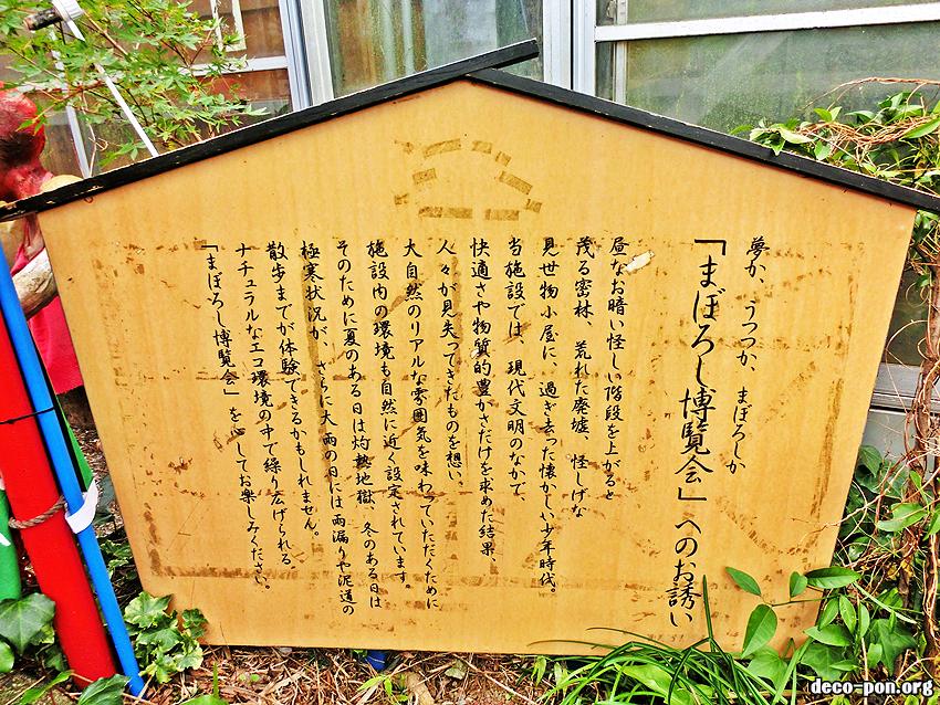 まぼろし博覧会 静岡県伊東市ニューカルチャーの聖地