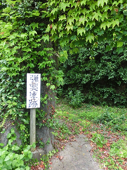 旧日本軍 宿毛海軍基地【弾薬庫跡】