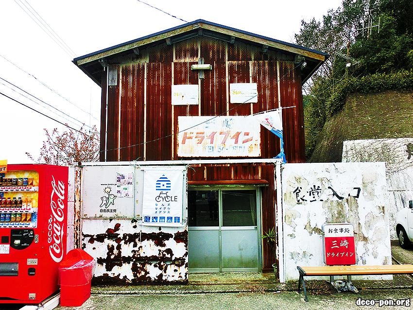 伊方町名取・三崎ドライブイン