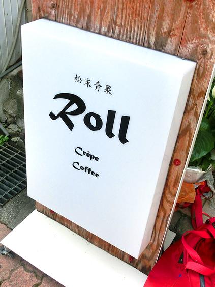 松末青果 Roll Crepe Coffee