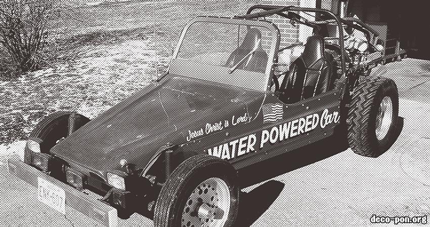 スタンリー・マイヤー氏の水で走るサンドバギー